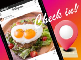 instagram位置情報追加でステッカーGET!