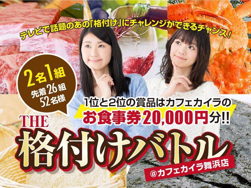 THE 格付けバトル / カフェ・カイラ 舞浜店
