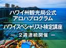 ハワイ州観光局公式アロハプログラム