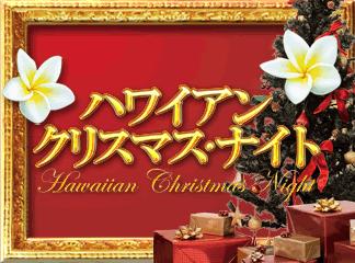 ハワイアン・クリスマス・ナイト