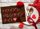ジェレミー・ヒロカワ・ハワイアン・バレンタインLIVE&フラショー