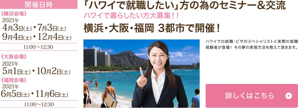ハワイで就職したい方のためのセミナー&交流