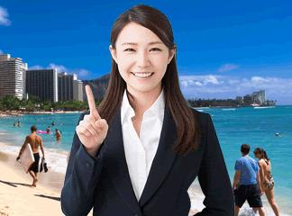 第6回 「ハワイで就職したい」方の為のセミナー&交流イベント