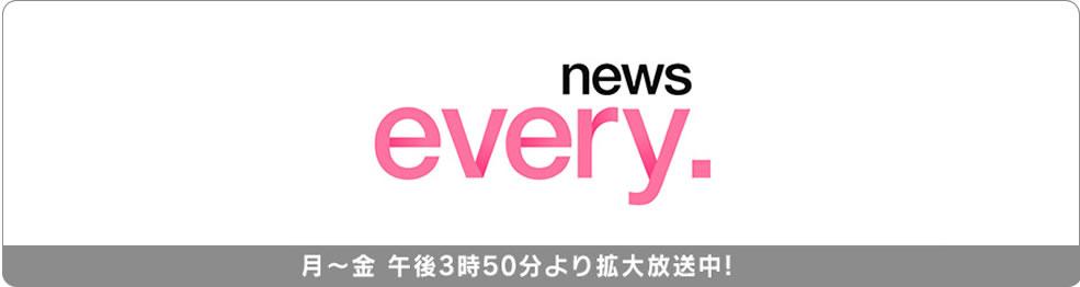 2017年4月13日(木)15:50〜 日本テレビ「news every.」