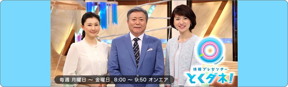 2017年4月18日(火)8:00〜 フジテレビ「とくダネ!」