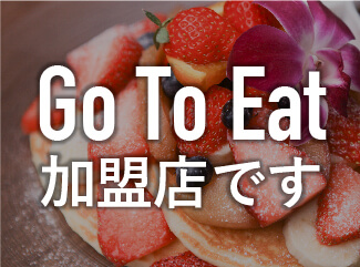 Go To Eat 加盟店